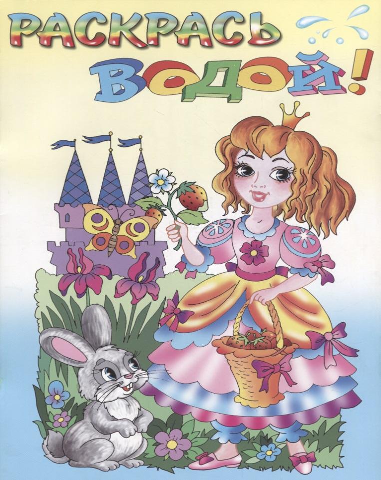 Сказочные принцессы принцессы 23 см