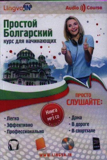 Плотникова О. Простой болгарский. Курс для начинающих (комплект книга + МР3/CD) плотникова т такие вкусные салаты…