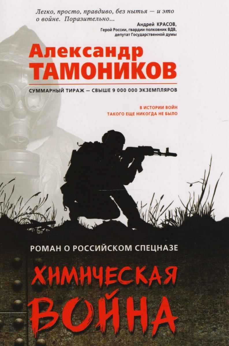 Тамоников А. Химическая война тамоников а а старая добрая война