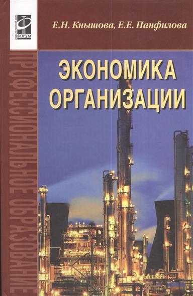 Экономика организации Кнышова