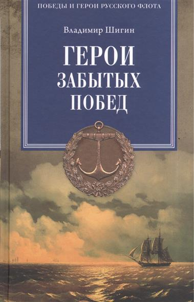 Шигин В. Герои забытых побед