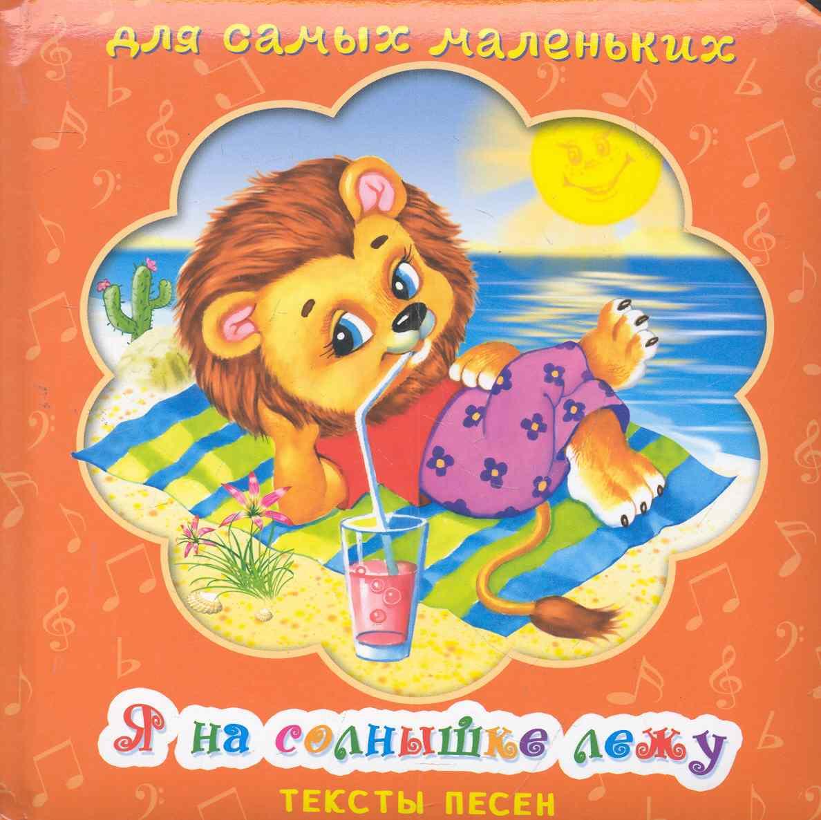 Лопатина Е. (худ). Я на солнышке лежу азбукварик азбукварик обучающая книжка я на солнышке лежу