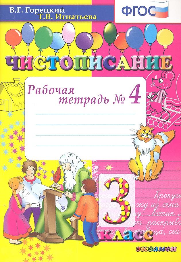 Игнатьева Т. Чистописание 3 кл Р/т 4