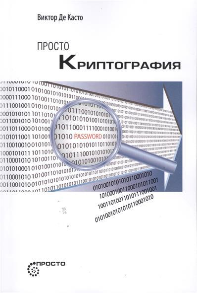 Касто В. Просто криптография