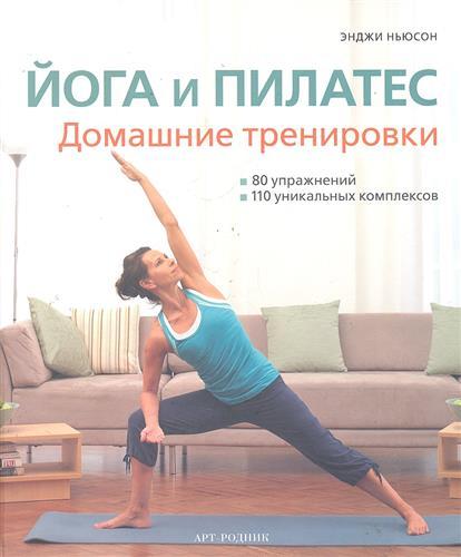 Йога и пилатес Домашние тренировки