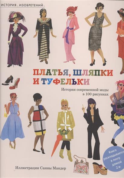 Платья, шляпки и туфельки. История современной моды в 100 рисунках. Книга раскладывается в ленту длиной 2 метра