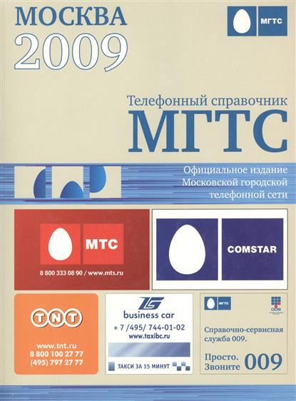 Телефонный справочник рб 2009