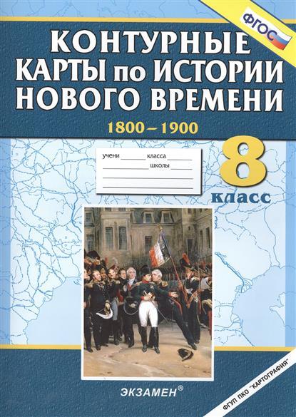 Контурные карты по истории Нового времени: 1800-1900. 8 класс