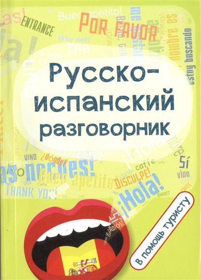 Керимова С. Русско-испанский разговорник. В помощь туристу