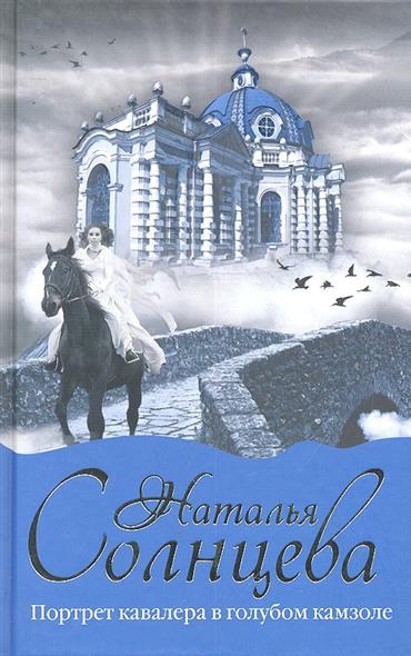 Солнцева Н. Портрет кавалера в голубом камзоле солнцева н отпуск на вилле с призраком