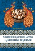 Славянские практики работы с денежными энергиями