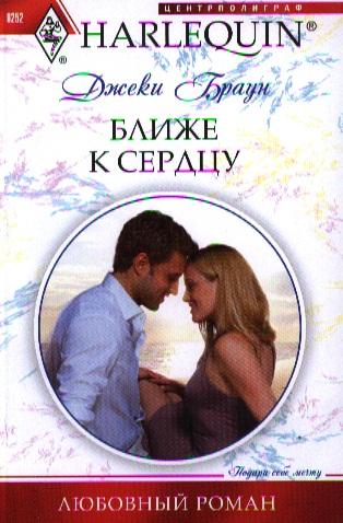 Браун Дж. Ближе к сердцу ISBN: 9785227038319 с дж браун похититель удачи