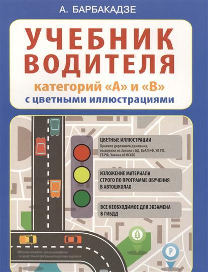 Барбакадзе А. Учебник водителя категорий А и B с цветными иллюстрациями. Автошкола. ПДД и учебник вождения транспортных средств каегорий А и B