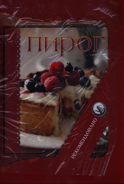 Пироги (Комплект: книга с рецептами + Силиконовая форма для открытого пирога + Силиконовая кисточка для смазывания пирога) (комплект)