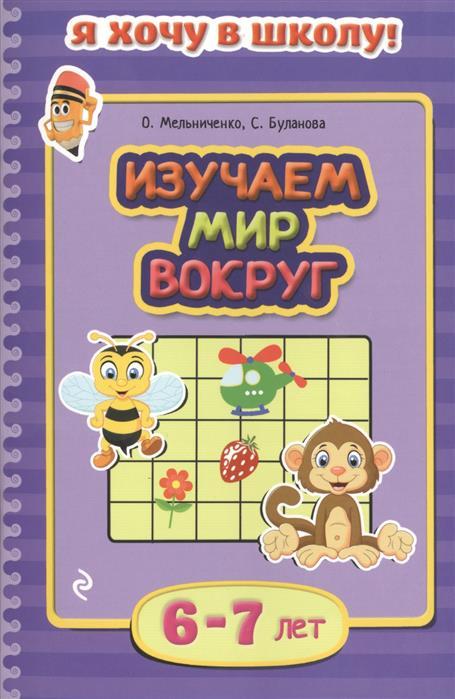 Мельниченко О., Буланова С. Изучаем мир вокруг. 6-7 лет изучаю мир вокруг для детей 6 7 лет