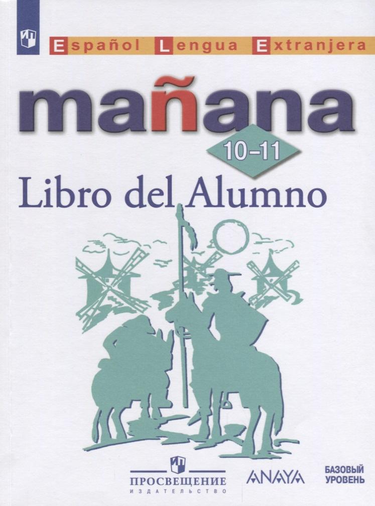 Испанский язык. Второй иностранный язык. 10-11 классы. Учебное пособие