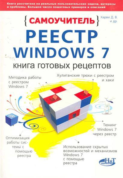 Реестр Windows 7 Книга готовых рецептов