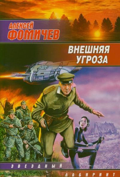 Фомичев А. Внешняя угроза
