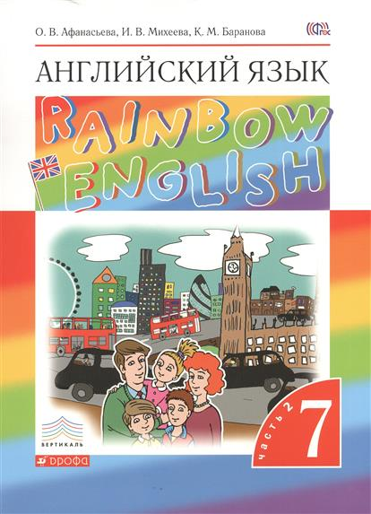 Афанасьева О., Михеева И., Баранова К. Английский язык Rainbow English. 7 класс. Учебник. В двух частях. Часть 2 цена 2017