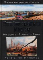 Погибшие святыни Москвы На руинах Третьего Рима