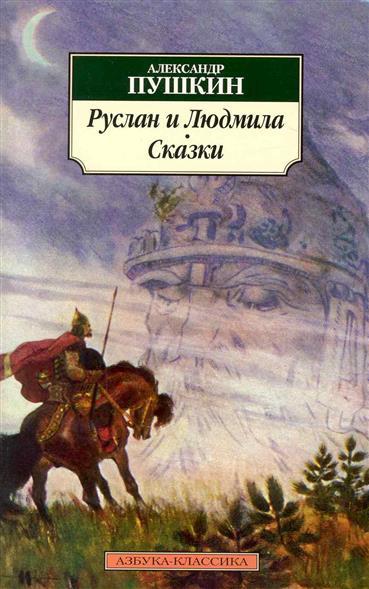 Пушкин А.: Руслан и Людмила Сказки