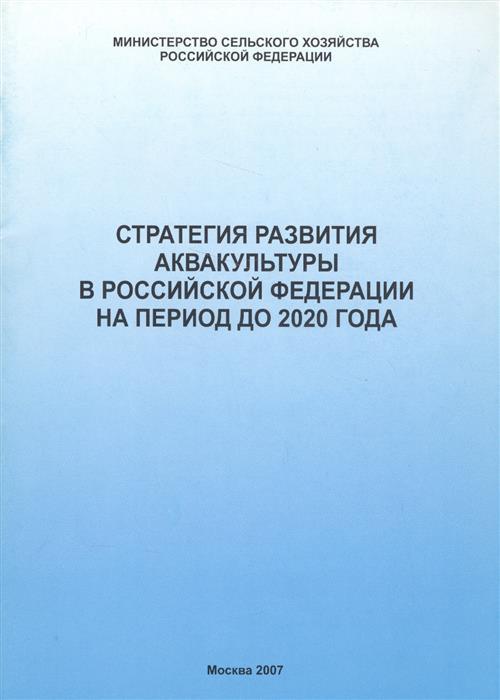 Стратегия развития аквакультуры в Российской Федерации на период до 2020 года