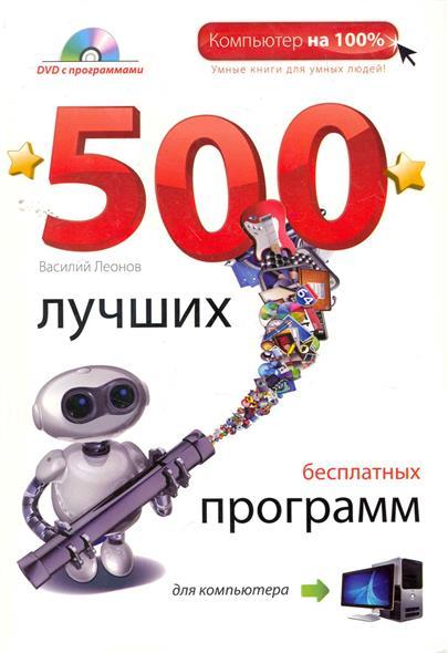 Леонов В. 500 лучших бесплатных прогр. для компьютера леонов в большая книга компьютера