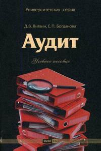 Литвин Д., Богданова Е. Аудит а д шеремет в п суйц аудит учебник