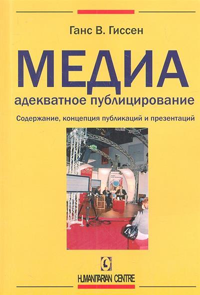 Медиа-адекватное публицирование. Содержание, концепция публикаций и презентаций