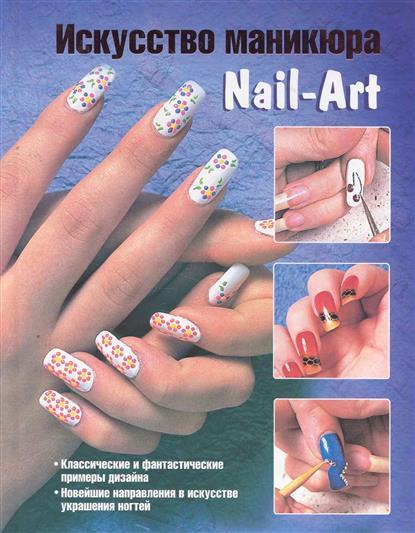 Искусство маникюра Nail-Art