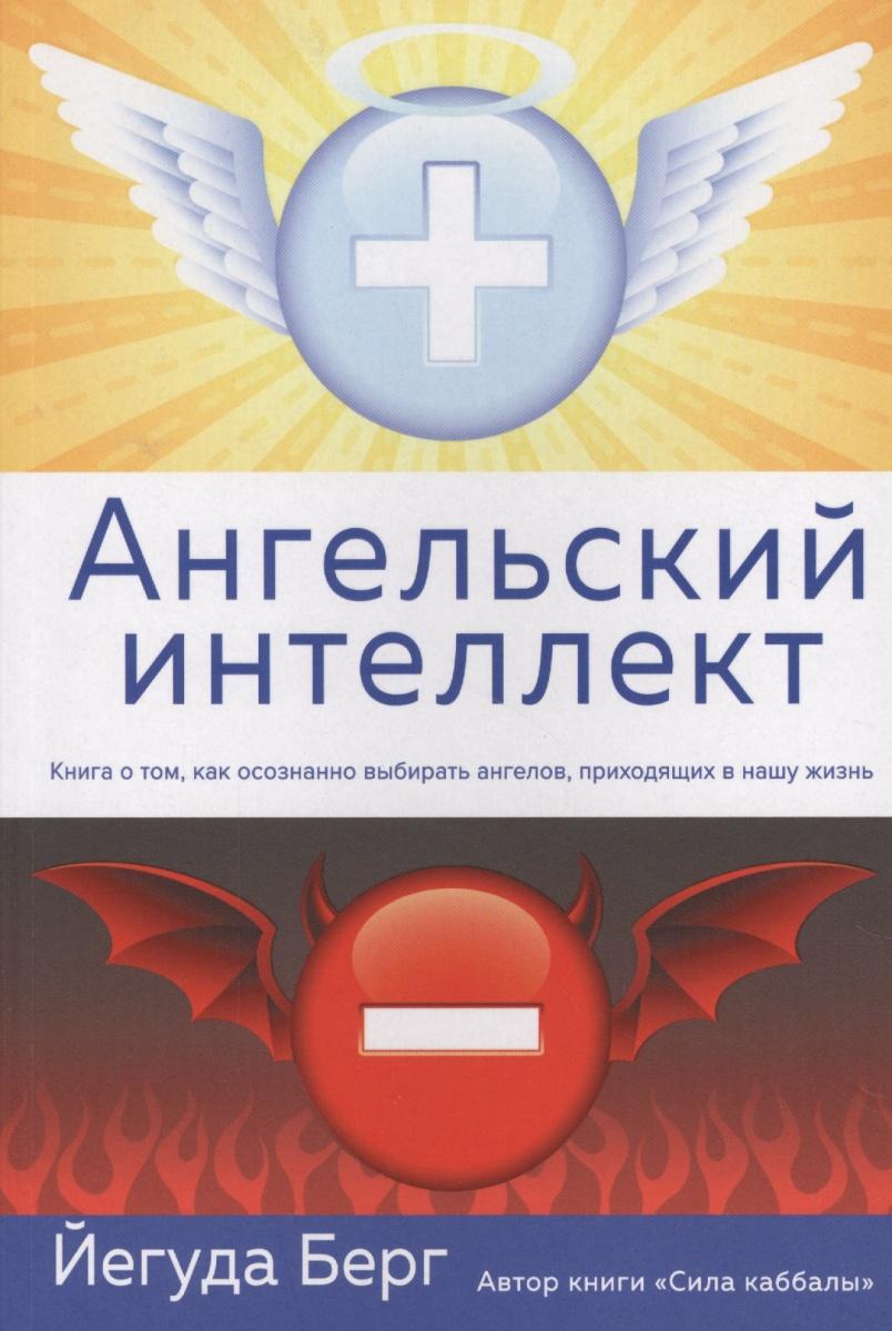 Берг Й Ангельский интеллект. Книга о том, как осознанно выбирать ангелов, приходящих в нашу жизнь