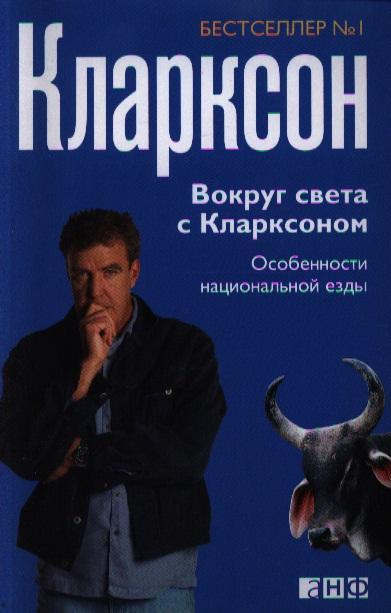 Вокруг света с Кларксоном. Особенности национальной езды. 3-е издание
