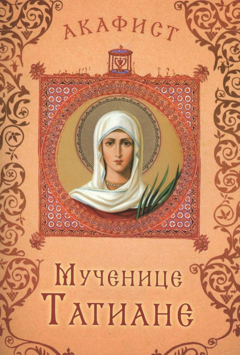 Акафист мученице Татиане (Празднование 12 / 25 января)