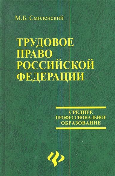 Трудовое право Российской Федерации. 2-е издание, исправленное и переработанное