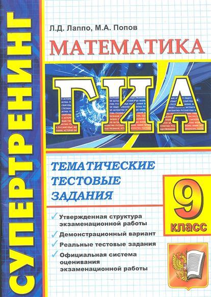 ГИА Математика 9 кл Темат. тест. задания