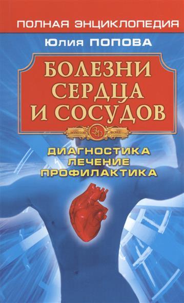 купить Попова Ю. Болезни сердца и сосудов. Диагностика, лечение, профилактика недорого