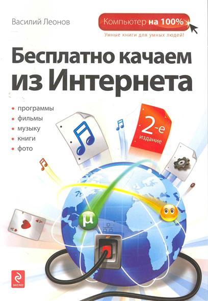 Леонов В. Бесплатно качаем из Интернета качаем из интернета бесплатно