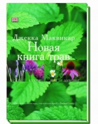 Новая книга трав