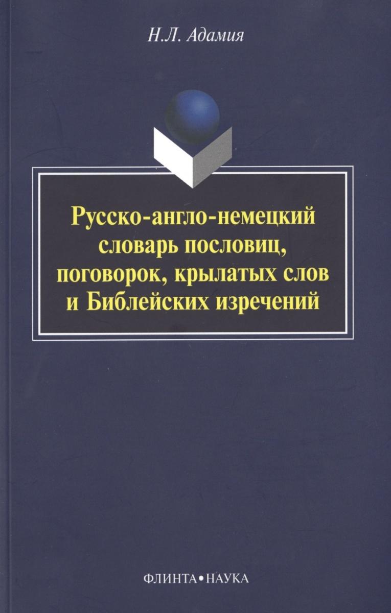 Адамия Н. Русско-англо-немецкий словарь пословиц, поговорок, крылатых слов и Библейских изречений словарь библейских образов