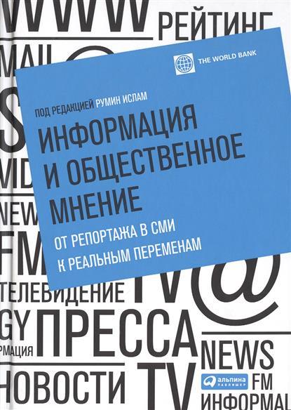 Информация и общественное мнение. От репортажа в СМИ к реальным переменам