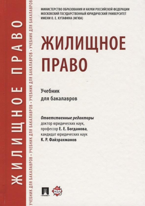 Аюшеева И., Бадулина Е., Красавчикова Л. и др. Жилищное право. Учебник для бакалавров
