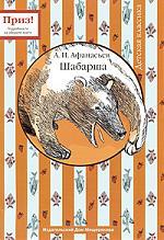Афанасьев А. Шабарша афанасьев а братишки