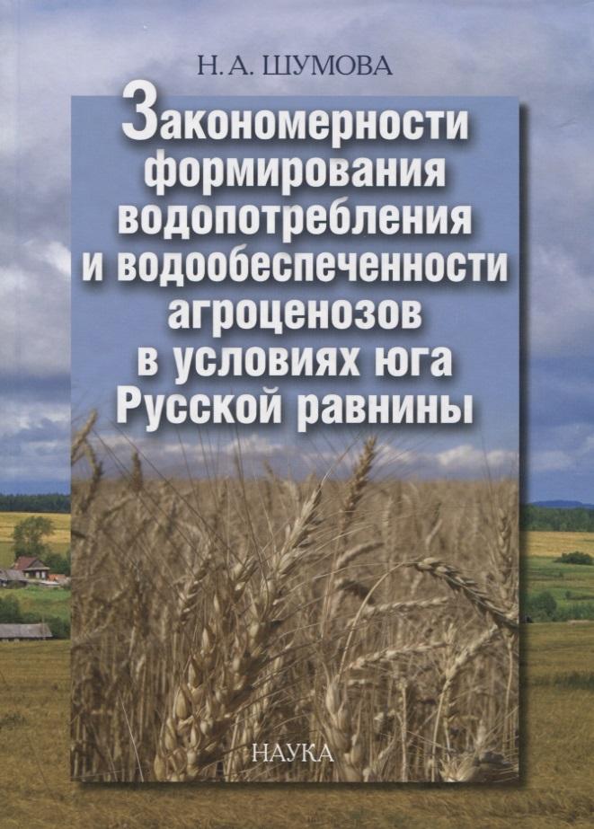 Шумова Н. Закономерности формирования водопотребления и водообеспеченности агроценозов в условиях юга Русской равнины