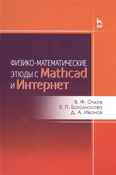 Очков В.: Физико-математические этюды с Mathcad и Интернет. Учебное пособие