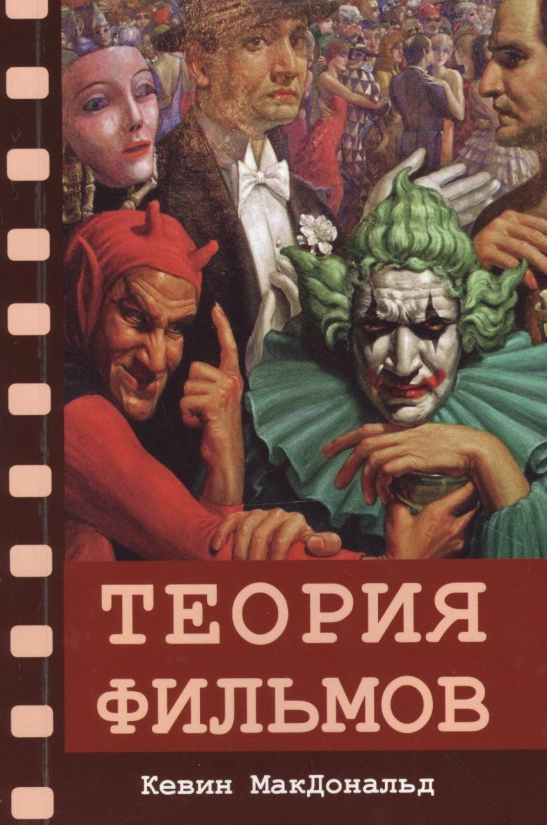 Теория фильмов
