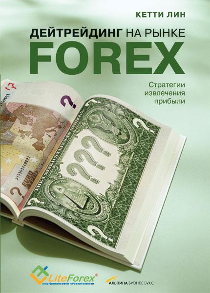 Лин К. Дейтрейдинг на рынке Forex Стратегии извлечения прибыли forex b016 6607