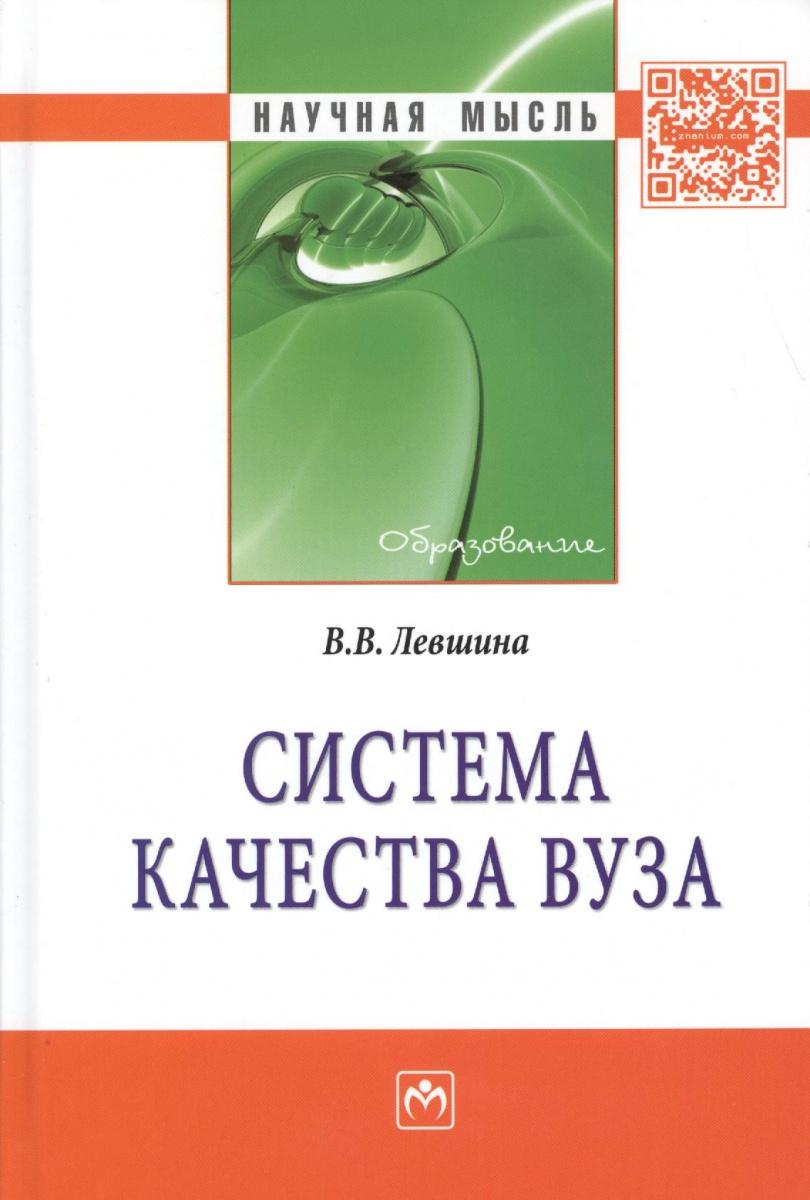 Левшина В. Система качества вуза: Монография ISBN: 9785160065748