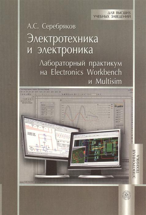Серебряков А. Электротехника и электроника. Лабораторный практикум на Electronics Workbench и Miltisim