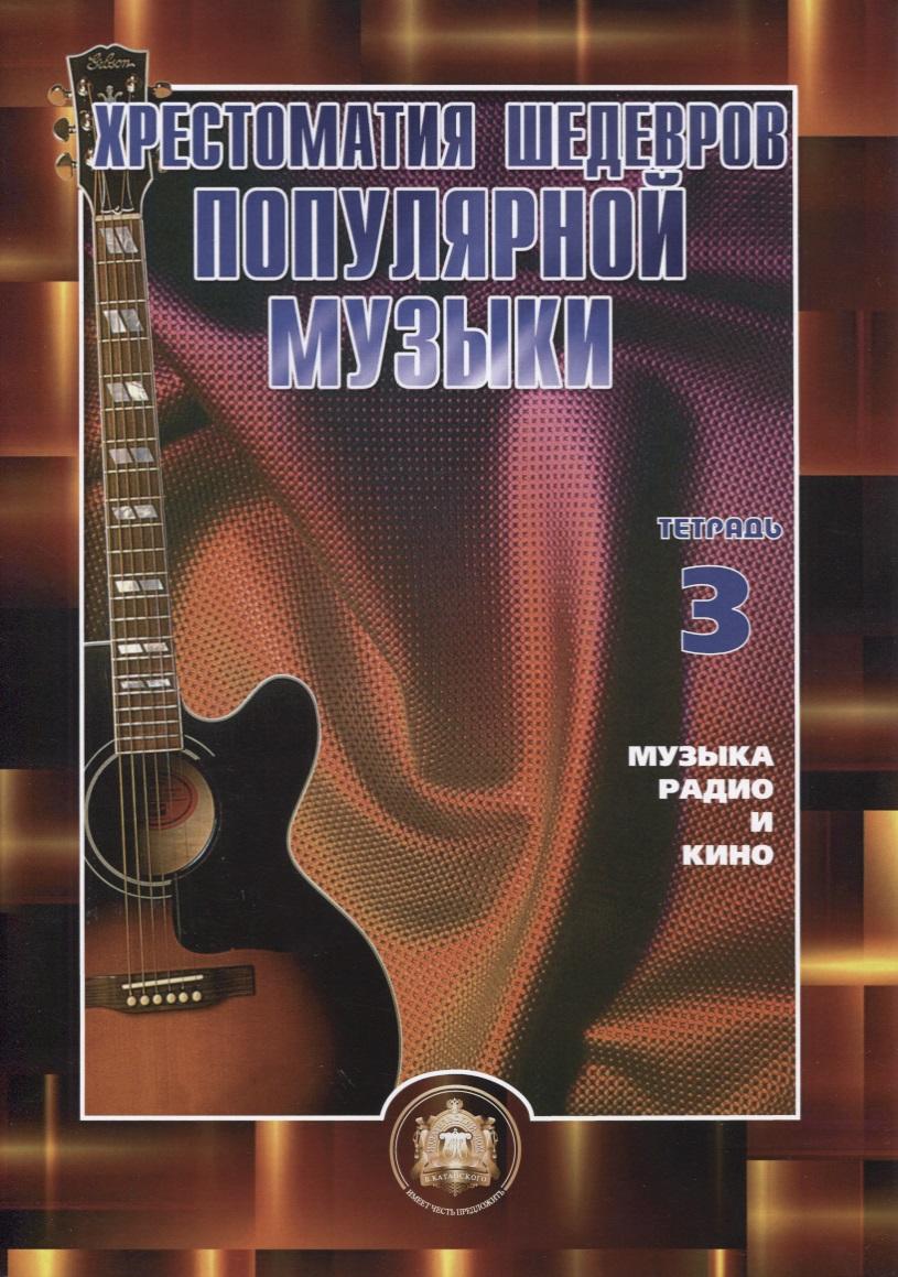 Хрестоматия шедевров поп. музыки для гитары Уч. Пос. Тетрадь 3