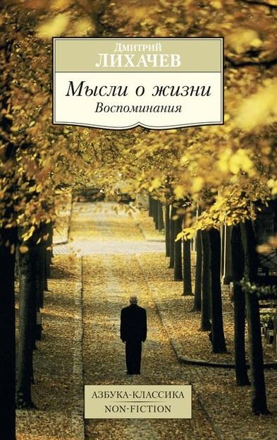 Лихачев Д. Мысли о жизни. Воспоминания